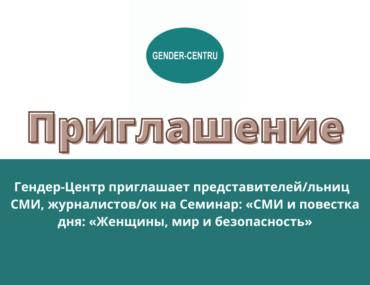ru invitatie mass media